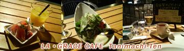 20070329_grace_cafe