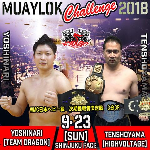 WMC日本ヘビー級 次期挑戦者決定戦 3分3R
