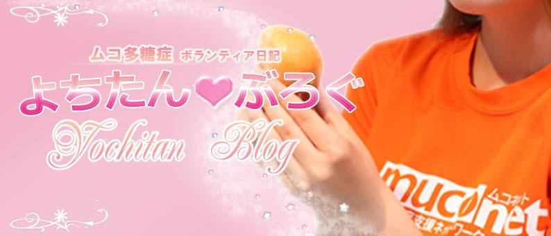 よちたん☆ぶろぐ(ムコネットブログ) ムコ多糖症ボランティア日記