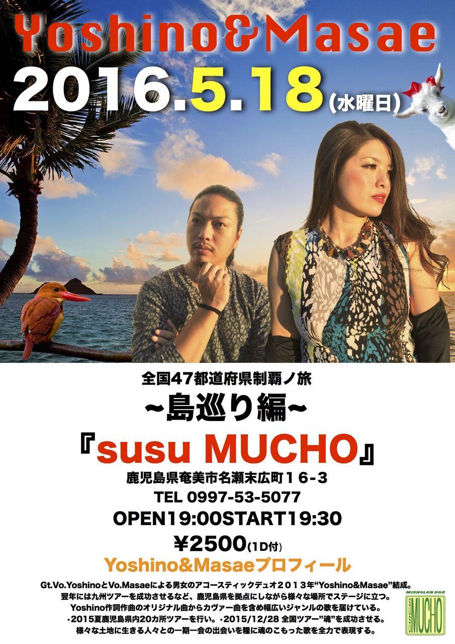susuMUCHO�塦jpg