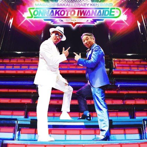 堺正章とクレイジーケンバンド/そんなこと言わないで(CD+DVD)(CD)