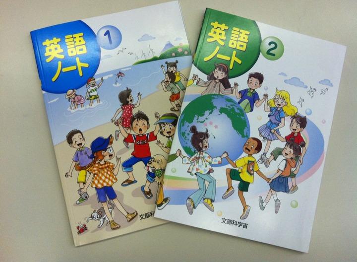 小学生用教材 英語ノート