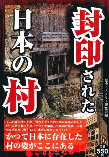 封印された日本の村 / 歴史ミステリー研究会 〔単行本〕