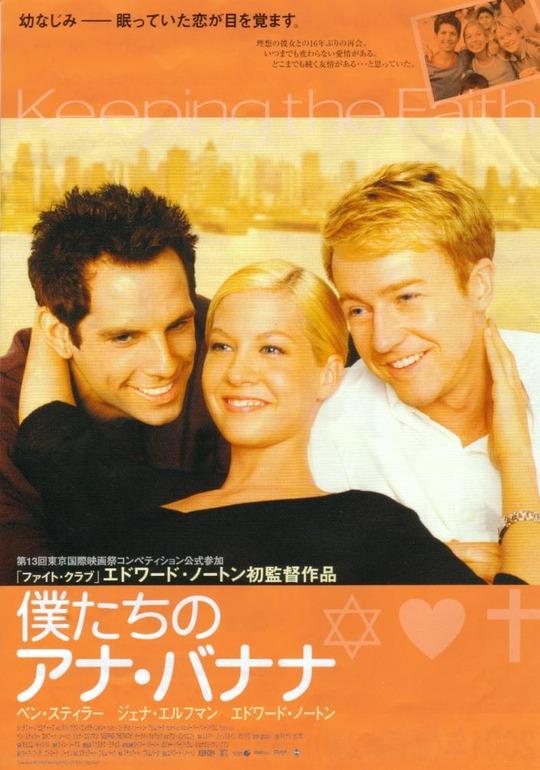 僕たちのアナ・バナナ [DVD]