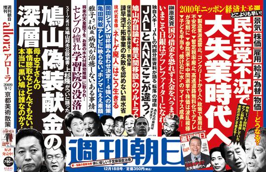 091218Syukan_Asahi