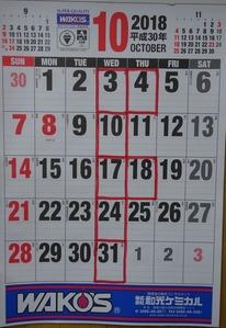 30年10月カレンダー