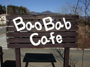 バオバブカフェ看板