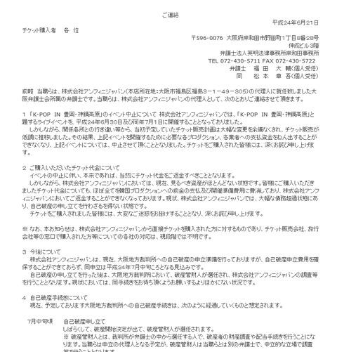 Baidu IME_2012-6-22_15-49-58