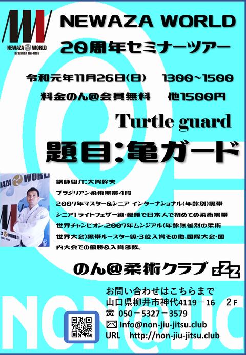 ブラジリアン柔術 セミナー亀ガードpdf_01
