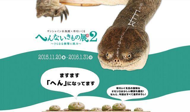 変な生き物展2