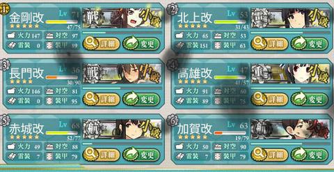 北方海域艦隊決戦攻略