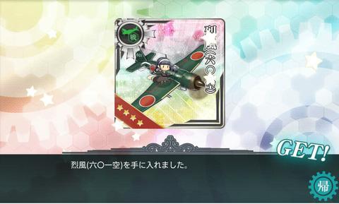 烈風(601空)