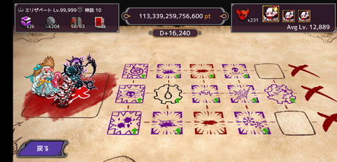 Screenshot_2019-07-14-23-25-28-974_com.GameCoaster.DungeonMaker