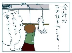猫と一緒-20090926_09