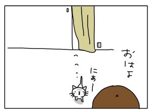 猫と一緒-20130118_04