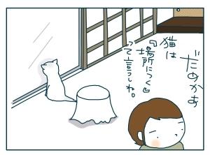 猫と一緒-20090924_22