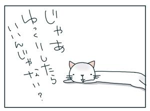 猫と一緒-20091230_05