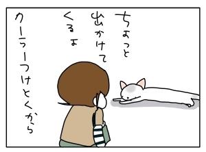 猫と一緒-20110815_02