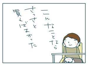 猫と一緒-20091023_10