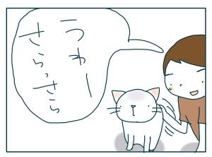 猫と一緒-20090928_14