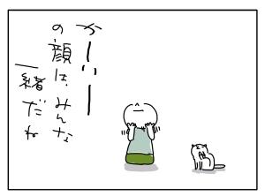 猫と一緒-20100713_04