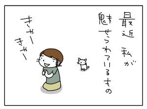 猫と一緒-20100922_01
