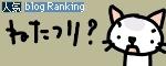 猫と一緒-bannerR20101208