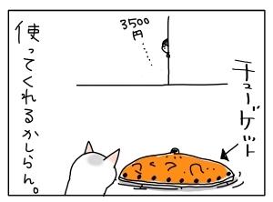 猫と一緒-20110516_06