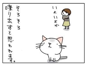 猫と一緒-20120120_06