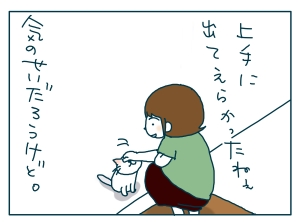 猫と一緒-20090716_04