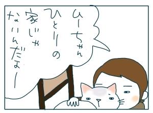 猫と一緒-20091214_20