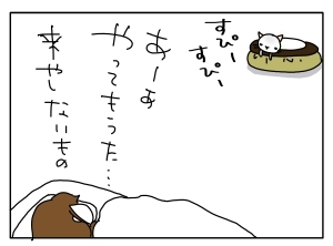 猫と一緒-20100927_13