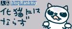 猫と一緒-bannerR20090722
