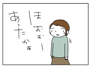 猫と一緒-20100213_04