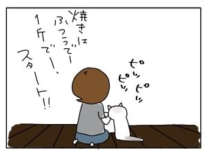 猫と一緒-20100910_10