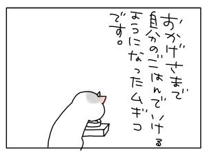 猫と一緒-20110216_01