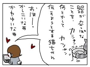 猫と一緒-20110506_01