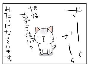 猫と一緒-20100226_21