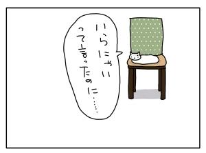 猫と一緒-20100419_12