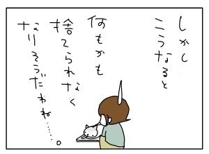 猫と一緒-20100625_11