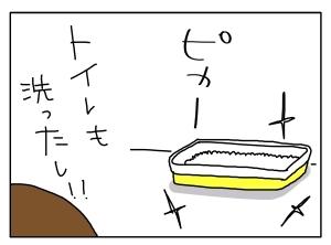 猫と一緒-20131105_02