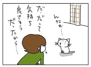 猫と一緒-20130219_15