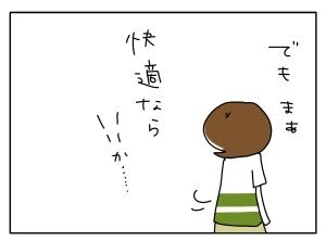 猫と一緒-20100723_06