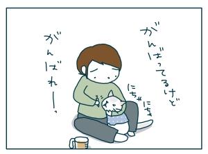 猫と一緒-20090708_02