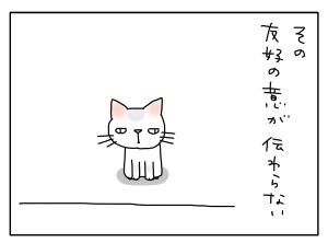 猫と一緒-20100526_05