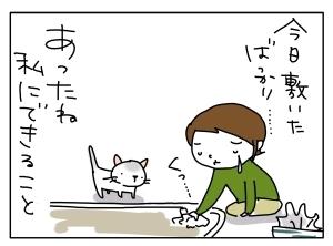 猫と一緒-20111115_11