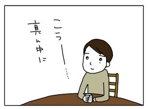 猫と一緒-20100423_04