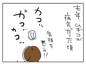 猫と一緒-20100416_02