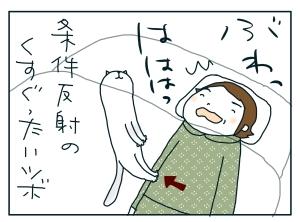 猫と一緒-20100116_14