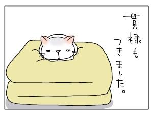 猫と一緒-20100425_09